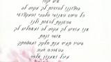 מכתב תודה 9